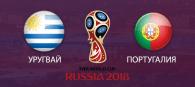 Уругвай - Португалия прогноз и ставки ЧМ 2018