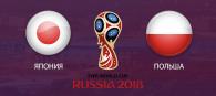 Япония - Польша прогноз и ставки ЧМ 2018