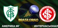 Америка МГ - Интернасьонал прогноз и ставки Бразилия