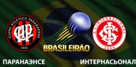 Атлетико Паранаэнсе - Интернасьонал прогноз и ставки чемпионат Бразилии