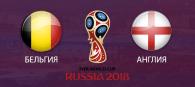 Бельгия - Англия прогноз и ставки ЧМ 2018