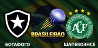 Ботафого - Шапекоэнсе прогноз и ставки Бразилия