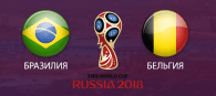 Бразилия - Бельгия прогноз и ставки ЧМ 2018