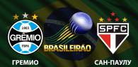 Гремио - Сан-Паулу прогноз и ставки Бразилия