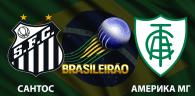 Сантос - Америка МГ прогноз и ставки Бразилия