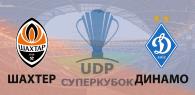 Шахтер Донецк - Динамо Киев прогноз и ставки Суперкубок Украины