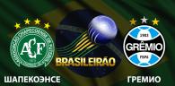 Шапекоэнсе - Гремио прогноз и ставки Бразилия