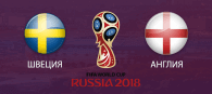 Швеция – Англия прогноз и ставки ЧМ 2018