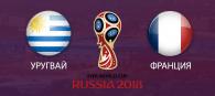 Уругвай - Франция прогноз и ставки ЧМ 2018