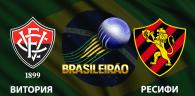 Витория - Спорт Ресифи прогноз и ставки Бразилия