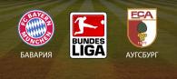 Бавария - Аугсбург прогноз и ставки Бундеслига