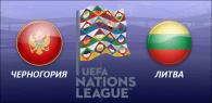 Черногория - Литва прогноз и ставки Лига Наций