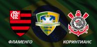 Фламенго - Коринтианс прогноз и ставки Кубок Бразилии