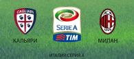 Кальяри – Милан прогноз и ставки Серия А