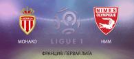 Монако - Ним прогноз и ставки Лига 1
