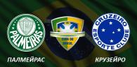 Палмейрас – Крузейро прогноз и ставки Кубок Бразилии