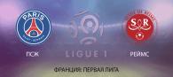 ПСЖ - Реймс прогноз и ставки Лига 1