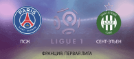 ПСЖ - Сент-Этьен прогноз и ставки Лига 1