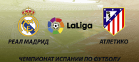 Реал Мадрид - Атлетико прогноз и ставки Ла Лига