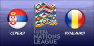 Сербия - Румыния прогноз и ставки Лига Наций