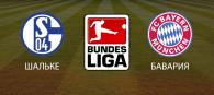 Шальке - Бавария прогноз и ставки Бундеслига