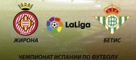 Жирона - Бетис прогноз и ставки Ла Лига