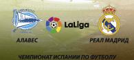 Алавес – Реал Мадрид прогноз и ставки Ла Лига