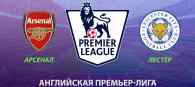 Арсенал - Лестер прогноз и ставки АПЛ