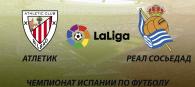 Атлетик – Реал Сосьедад прогноз и ставки Ла Лига