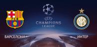 Барселона - Интер прогноз и ставки Лига чемпионов