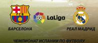Барселона – Реал Мадрид прогноз и ставки Ла Лига