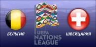 Бельгия – Швейцария прогноз и ставки Лига наций