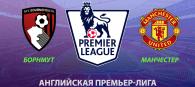 Борнмут – Манчестер Юнайтед прогноз и ставки АПЛ