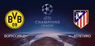 Боруссия Д - Атлетико прогноз и ставки Лига чемпионов