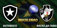 Ботафого – Васко да Гама прогноз и ставки Бразилия