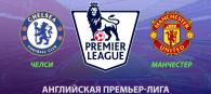 Челси - Манчестер Юнайтед прогноз и ставки АПЛ