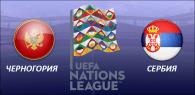 Черногория - Сербия прогноз и ставки Лига наций