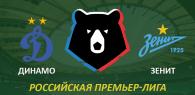 Динамо Москва - Зенит прогноз и ставки РПЛ