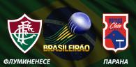 Флуминенесе - Парана прогноз и ставки Бразилия