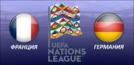 Франция - Германия прогноз и ставки Лига наций