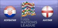 Хорватия – Англия прогноз и ставки Лига наций