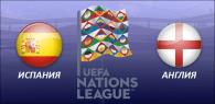 Испания - Англия прогноз и ставки Лига наций