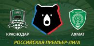 Краснодар - Ахмат прогноз и ставки РПЛ