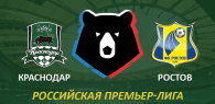 Краснодар - Ростов прогноз и ставки РПЛ
