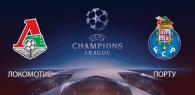 Локомотив Москва – Порту прогноз и ставки Лиги чемпионов