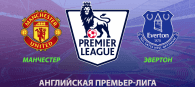 Манчестер Юнайтед - Эвертон прогноз и ставки АПЛ