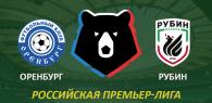 Оренбург – Рубин прогноз и ставки РПЛ