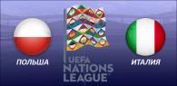 Польша – Италия прогноз и ставки Лига наций