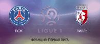 ПСЖ – Лилль прогноз и ставки Лига 1