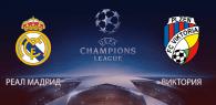 Реал Мадрид - Виктория Пльзень прогноз и ставки Лига чемпионов